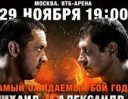 Постоянная ссылка на Стала известна цена билетов на бой Емельяненко — Кокляев