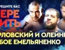 Постоянная ссылка на Реакция бойцов UFC на победу Александра Емельяненко
