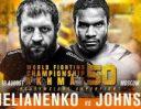 Постоянная ссылка на Смотреть онлайн бой Александр Емельяненко — Тони Джонсон. Прямая трансляция WFCA 50