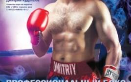 27 марта, Новороссийск: Боксёрский турнир «Малая земля»