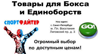 Баннер Спортфайтер