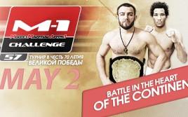 Выиграй два билета на турнир M-1 Challenge 57 в Оренбурге