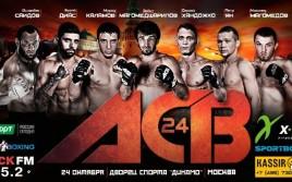Финал Гран-При АСВ 24 в Москве: возвращение Хандожко и дебют Саидова