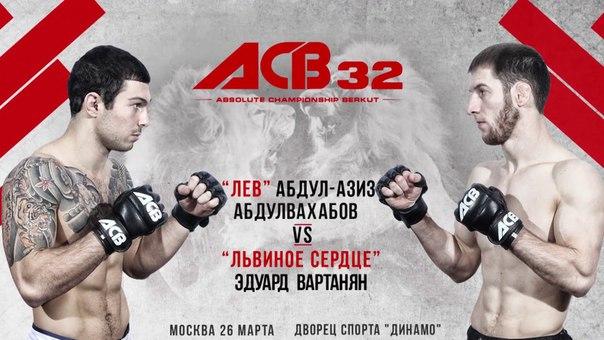 """ACB 32: """"Львиная битва"""" - Обзор одной строкой от ToFight.ru"""