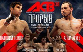 Снова ACB, снова «Бой года»: Арби Агуев — Анатолий Токов
