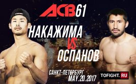 [ПРЕВЬЮ] Арман Оспанов – Таичи Накаджима, ACB 61