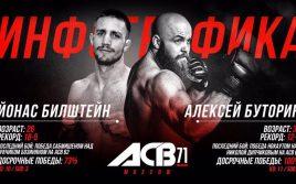 [ПРЕВЬЮ] Алексей Буторин — Йонас Бильштайн, ACB 71