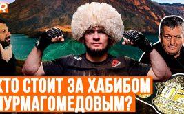 Человек, который сделал Хабиба чемпионом. Нурмагомедов позвал Макгрегора в Дагестан.