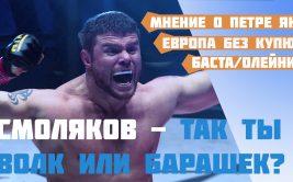 Анатолий Малыхин про ситуацию между Бастой и Олейником, бой со Смоляковым