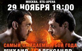 Стала известна цена билетов на бой Емельяненко - Кокляев
