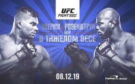Алистар Оверим — Яир Розенструйк, факты перед UFC