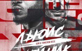 Результаты турнира UFC Vegas 6: Олейник — Льюис, Вайдман — Ахмедов