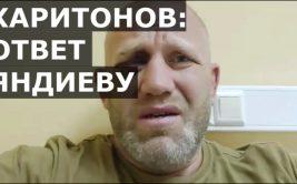 Реакция Харитонова на интервью Яндиева и Носова