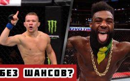 Бой Петр Ян - Алджамейн Стерлинг. Полный разбор UFC 259